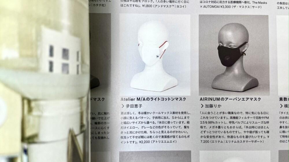 雑誌「GINZA」2021年1月号に掲載