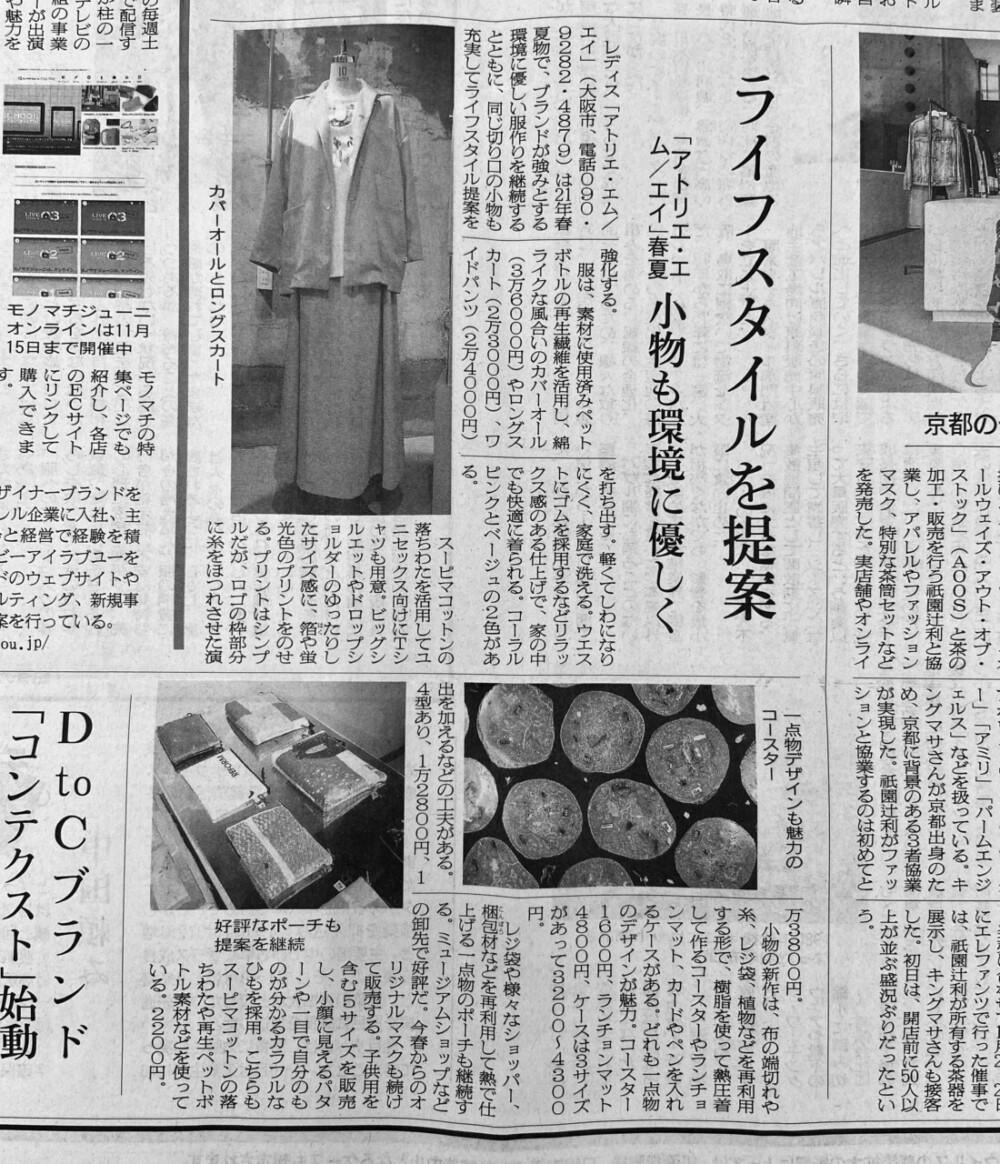 繊研新聞掲載