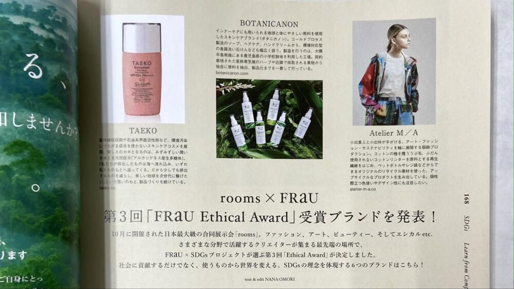 rooms x FRaU「第3回 Ethical Award」受賞